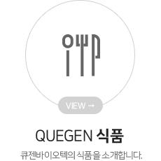 QUEGEN 식품 큐젠바이텍의 건강식품을 소개합니다.